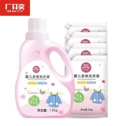 美洋婴儿洗衣液营 1.2kg*1桶+300g*4袋 洗衣液 +凑单品