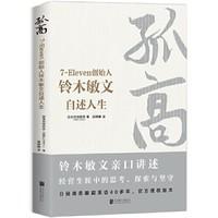 《孤高:7-Eleven创始人铃木敏文自述人生》