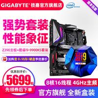GIGABYTE 技嘉 Z390+9900KS 技嘉Z390游戏主板+英特尔i9 9900KS cpu主板套装电竞电脑主板套装