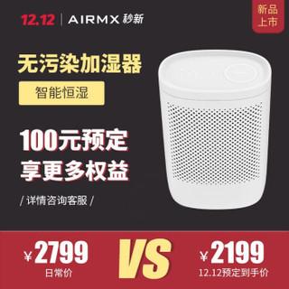 AIRMX 秒新 AirWater 加湿器家用