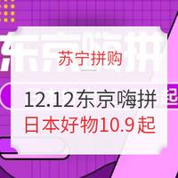 苏宁拼购 12.12东京嗨拼