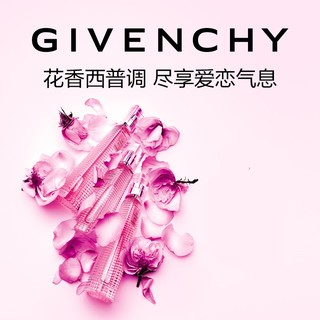 GIVENCHY 纪梵希 粉红倾城女士灵动香水 (30ml、正常规格)