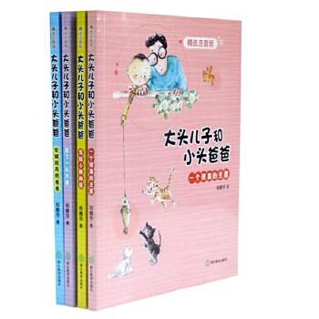 《大头儿子和小头爸爸》精选注音版(全4册)