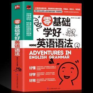 《零基础学好英语语法》