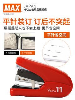 MAX 美克司 HD-11FLK 订书机平脚平针型40页 文具大赏学生用办公用订书器钉书机 带起钉器HD-11FLK装订用品