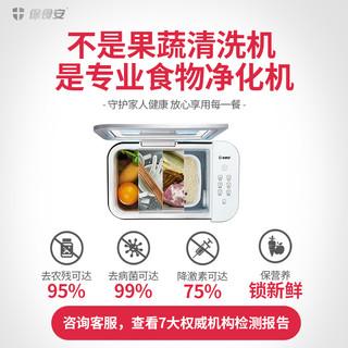 保食安 洗菜去农残果蔬清洗消毒机