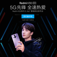 Redmi 红米 K30 5G版 智能手机