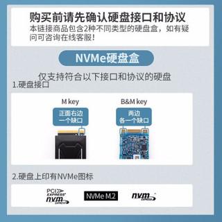 ORICO 奥睿科 M.2 NVME USB3.1固态SSD全铝外置盒 太空银