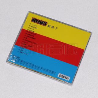 中国科学文化音像出版社有限公司 《新裤子》 新裤子乐队 首张同名专辑 (CD、1)