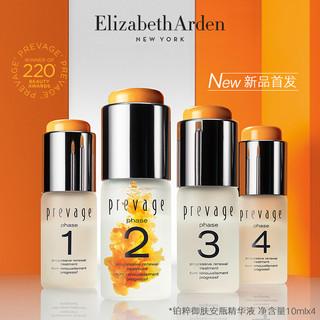 Elizabeth Arden 伊丽莎白·雅顿 橘灿系列 28天安瓶+臻享8件礼盒