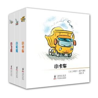 《宝贝走世界》(套装共3册)