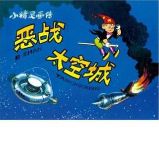 陕西人民美术出版社 小精灵画传(全套10册) (平装、套装)