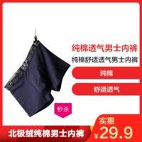北极绒 Bejirog 男士内裤 B101