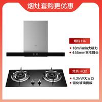 WAHIN 华凌厨卫电器 油烟机顶吸欧式厨房大吸力T型式烟灶套装H4/HQ2
