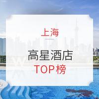 上海住哪儿?高星酒店推荐