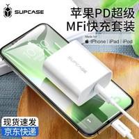 SUPCASE  PD快充头 18W + MFi认证 PD快充线 1.2m 套装