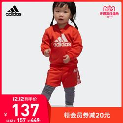 阿迪达斯官网 adidas 婴童装训练套装
