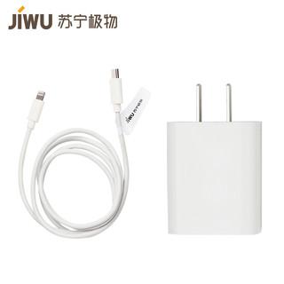 JIWU 苏宁极物 PD快充MFi认证苹果数据线18W PD快充套装 1m