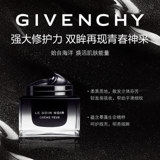 GIVENCHY 纪梵希 墨藻眼霜 (15ml、正常规格)