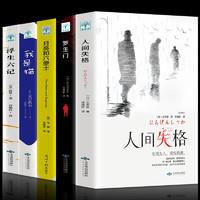 《人间失格+罗生门+我是猫+月亮与六便士+浮生六记》正版全5册