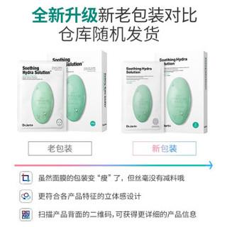 Dr.Jart+ 蒂佳婷 药丸面膜 绿色药丸-舒缓镇静 5片/盒
