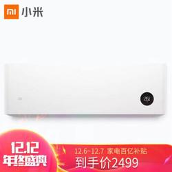 小米(MI)空调 1.5匹变频 冷暖 超1级能效 智能壁挂式卧室空调挂机 KFR-35GW/V1A1