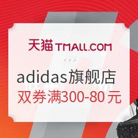 天猫精选 adidas官方旗舰店 双12抢先看