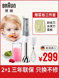 Braun/博朗 MQ505料理棒婴儿辅食搅拌棒料理机小型家用进口手持