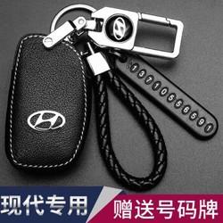 北京现代领动名图瑞纳ix25索八IX35悦动途胜朗动汽车钥匙套包扣壳 A款插入启动 配现代钥匙扣
