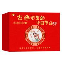 《古诗词里的中国节日》雅趣新年大礼盒