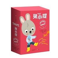 《兔小提儿童生活能力游戏绘本》(礼盒套装共11册)