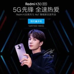 Redmi K30系列新品 王一博同款 12月10日发布会 预约抽奖赢手机 小米 红米