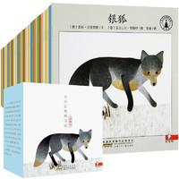 《小小自然图书馆 》(全40册精编版)