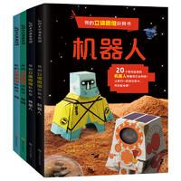 《我的立体思维玩具书》(共4册) +凑单品