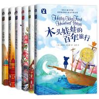 《纽伯瑞 儿童文学奖系列课外读物》全6册