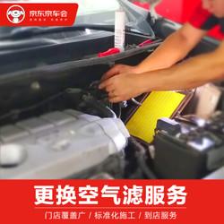 更换空气滤芯服务 不包含实物商品 仅为工时费 工时费 全车型