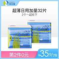 阿莎娜加拿大进口卫生巾16片日用240超薄透气 *2件