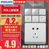 飞利浦开关插座86型家用一开五孔带USB暗装16a空调墙壁面板飞逸银