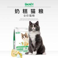 okpet 猫奶糕全价猫粮  1.5千克
