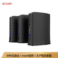 新品发售:JCG捷稀 880Q分布式无线路由器1350M北斗I代(一拖二)mesh组网企业级子母路由