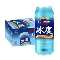 SUNTORY/三得利啤酒 冰度拉罐500ml*12罐/箱 *2件