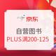 促销活动:京东 冬日书香暖 自营图书 每满100减50,PLUS会员领券满200减125