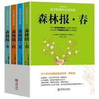 《森林报春夏秋冬》全4册