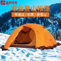喜马拉雅帐篷户外 2人露营野外防爆雨专业高山雪地帐篷