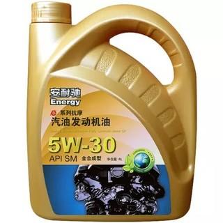 历史低价 : ENERGY 安耐驰 全合成机油 5W-30 SM级 4L *2件 +凑单品