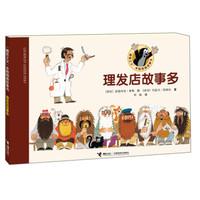接力出版社 (鼹鼠之父米勒图画故事书:理发店故事多 (平装、非套装)