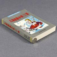 中国文联出版社 儿童情趣小说100篇 (非套装)
