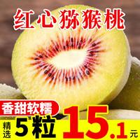 蒲江红心猕猴桃5粒 净重1斤香甜软糯单果90-110g水果