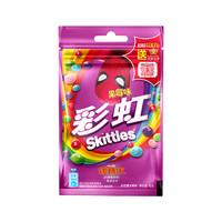 彩虹糖拉链包40G果莓味零食箭牌糖果批发新旧包装随机发货