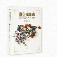 NEW STAR PRESS 新星出版社 塞尔达传说旷野之息 大师之书 设定集画集 (精装、非套装)